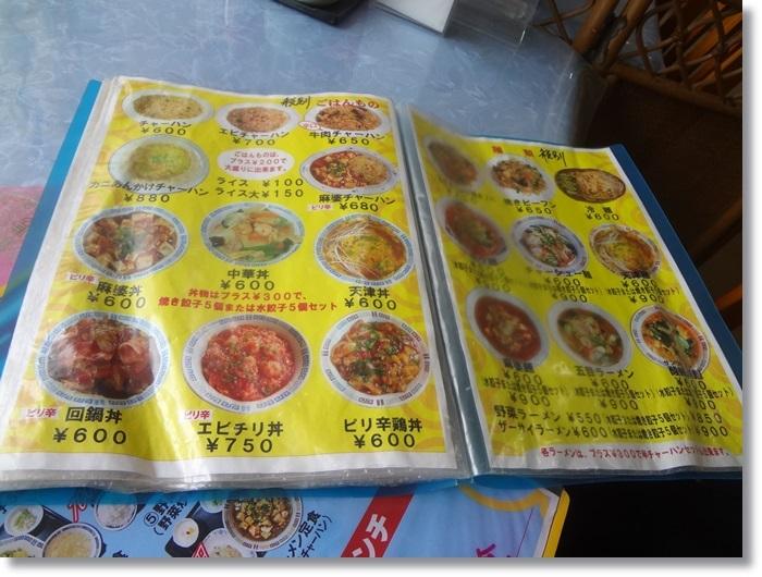 中華料理漢謝園 DSC01950