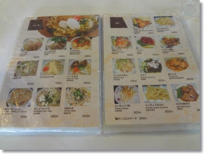 まきし食堂DSC01978