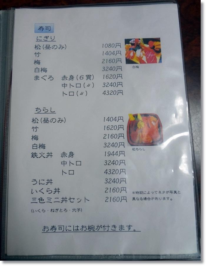 寿司処やぐらDSC01988
