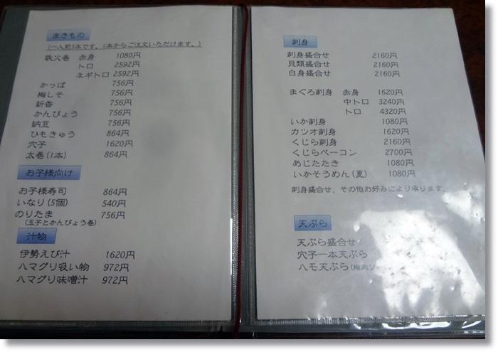 寿司処やぐらDSC01989