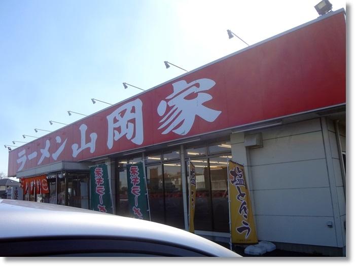 山岡家@水戸南DSC02002