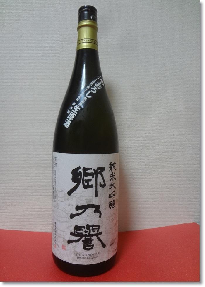 須藤本家DSC02008