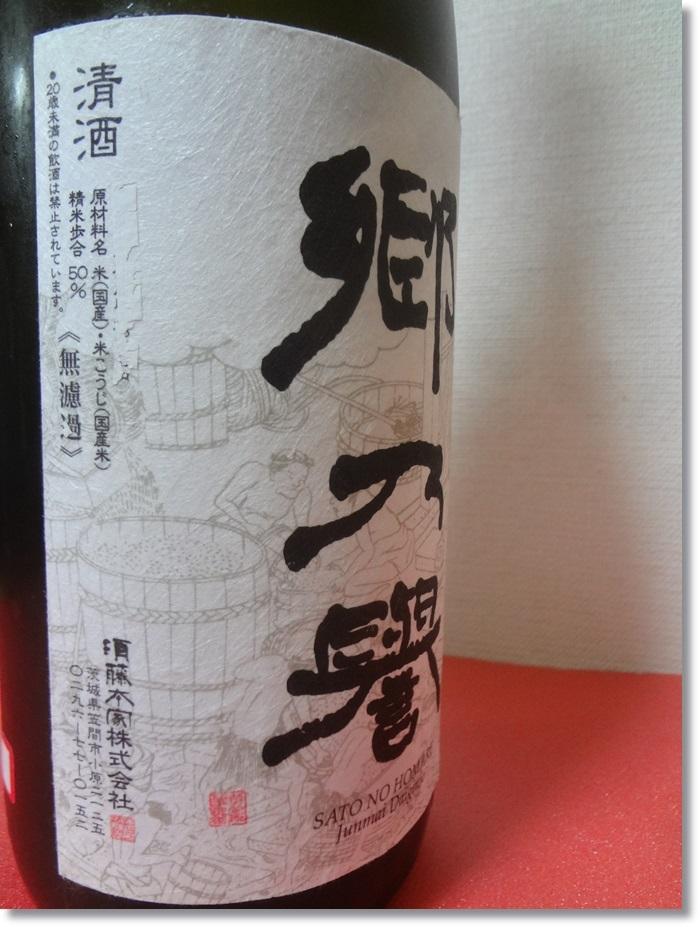 須藤本家DSC02009