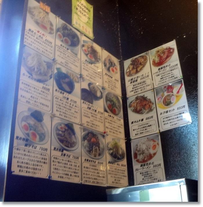 麺屋新井DSC02016