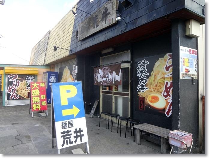 麺屋新井DSC02024