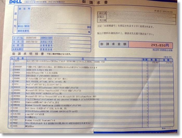 XPS720請求書DSC02051