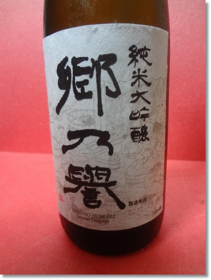 須藤本家DSC02048