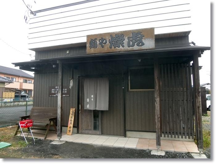 麺や燦虎DSC02078