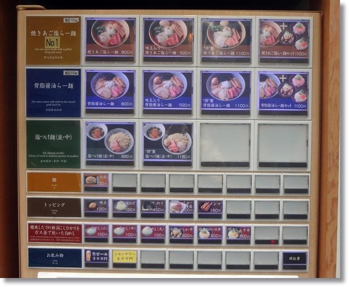 らー麺 高橋DSC02089