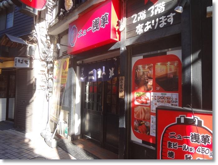 ニュー浅草DSC02135