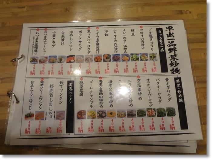 中野いち五郎DSC02140