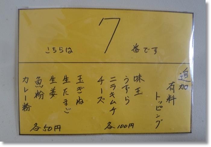めんじろDSC02184
