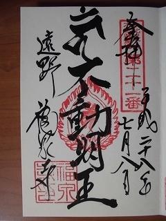 2016年07月08日 福泉寺19