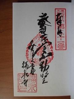 2016年07月08日 福泉寺20