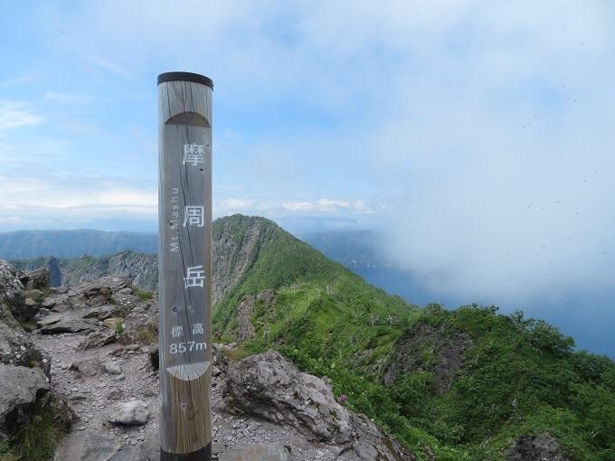 摩周岳山頂 (2)