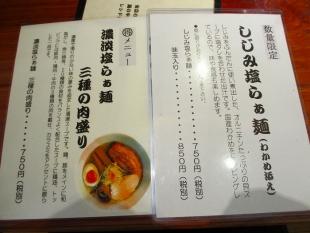 麺や来味 メニュー (3)