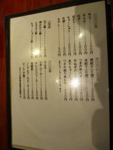 麺や来味 メニュー (2)