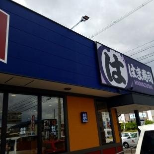 はま寿司 店