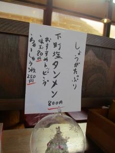 ふじの中野山 メニュー (4)