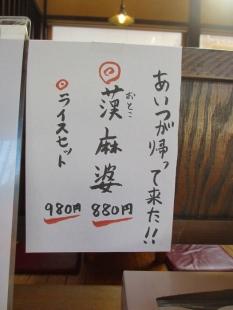 ふじの中野山 メニュー (2)