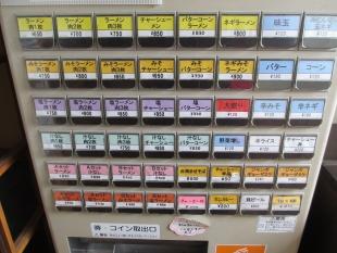 のろし安田店 食券機