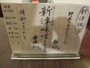 ふじの新津 メニュー (2)