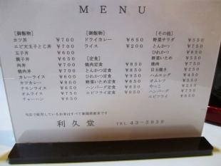 利久堂 メニュー (2)