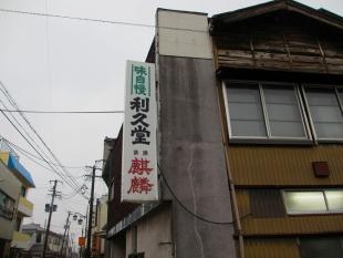 利久堂 店