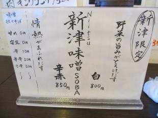 ふじの新津 メニュー (3)