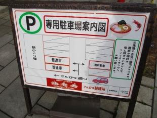 海老寿デラックス 駐車場