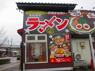 豚シャモジ 店
