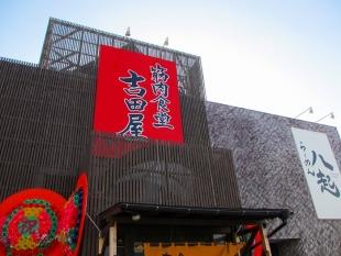 吉田屋新大前 店