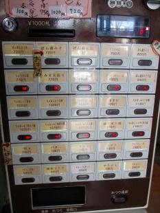 ぼん蔵 食券機