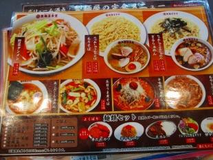 製麺屋食堂 メニュー (2)