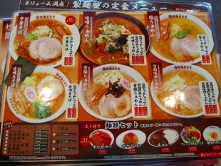 製麺屋食堂 メニュー