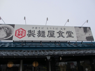 製麺屋食堂 店