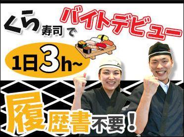 190209くら寿司