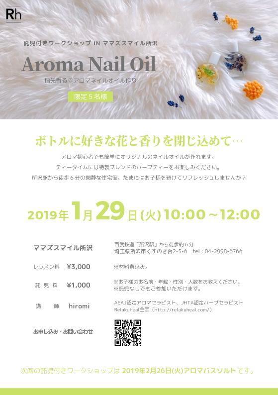 Aroma Nail Oil
