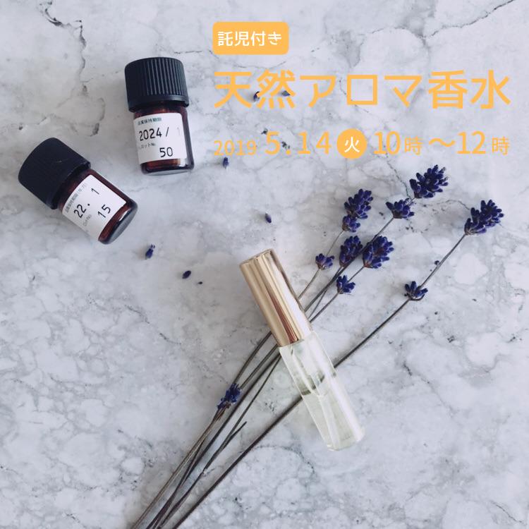託児付きワークショップ「天然アロマ香水 in ママズスマイル所沢店
