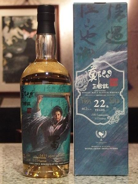 三國志 孔明 IMPERIAL 1995_B600