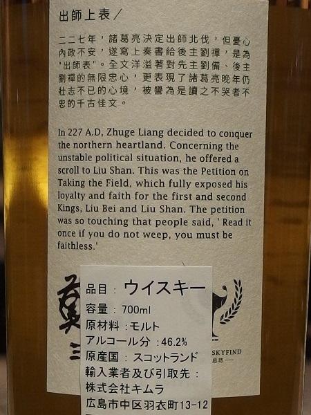 三國志 孔明 IMPERIAL 1995_ura600