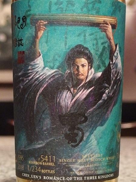 三國志 孔明 IMPERIAL 1995L600