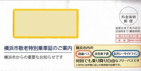 敬老特別乗車証 (480x242)