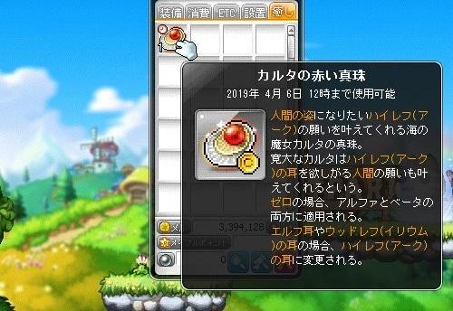 Maple_190106_122505.jpg
