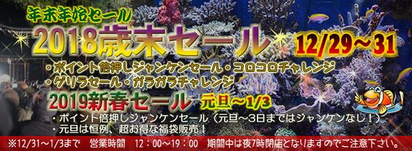 201812saimatsu_banner680-thumbnail2.jpg