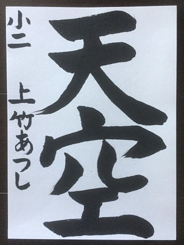IMG_0668上竹あつしc