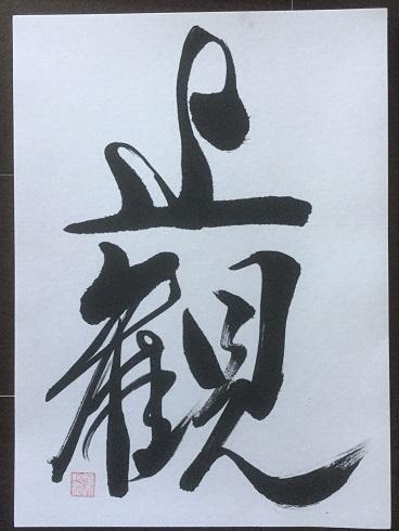 IMG_0670森永かほc