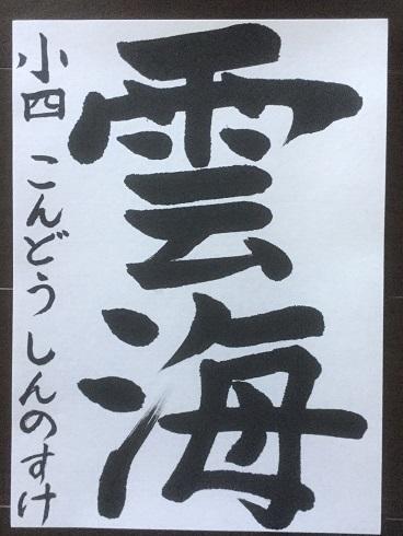IMG_0671 (1)近藤しんのすけc