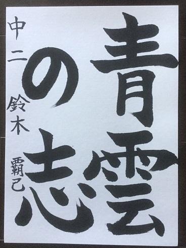 IMG_0677鈴木はおとc