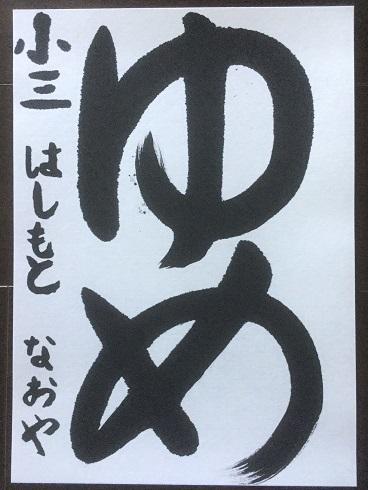 IMG_0680橋本なおやc